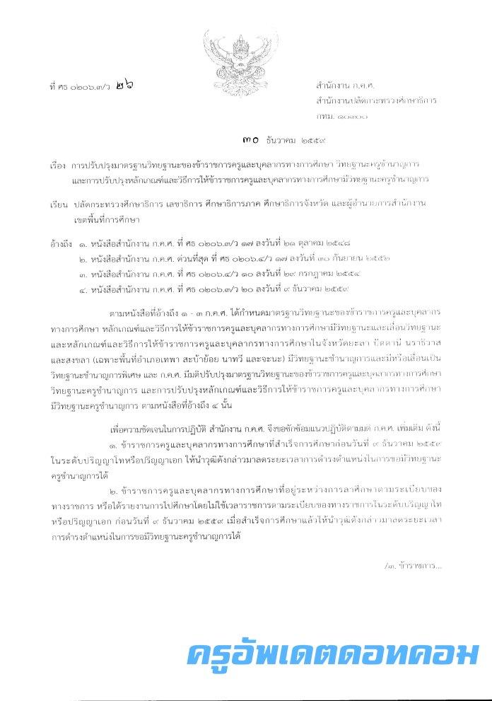 การขอวิทยฐานะ วุฒิป.โท ว21/2560 ว17/2552