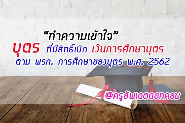 บุตร ที่มีสิทธิ์ เบิก เงินการศึกษาบุตร ตาม พระราชกฤษฎีกา เงินสวัสดิการเกี่ยวกับ การศึกษาของบุตร พ.ศ. 2562