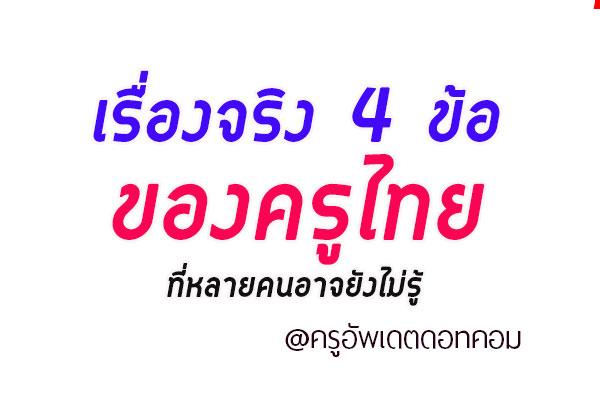 เรื่องจริง 4 ข้อของครูไทย ที่หลายคนอาจยังไม่รู้