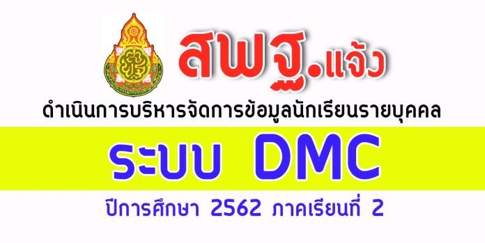ระบบ DMC
