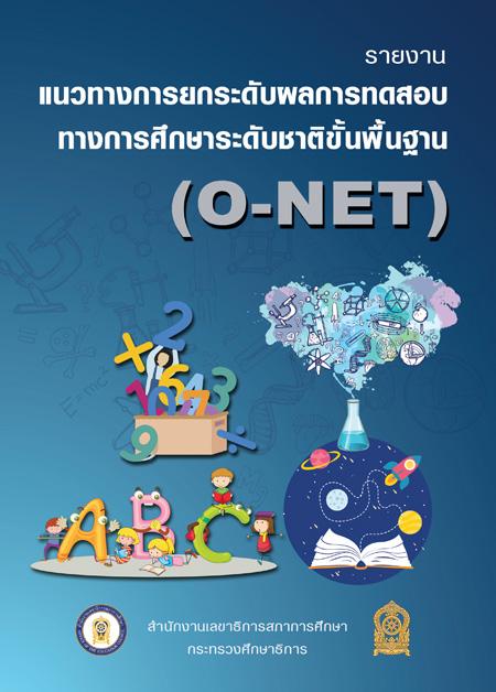 รายงาน แนวทางการยกระดับผลการทดสอบทางการศึกษา ระดับชาติ ขั้นพื้นฐาน (O-NET) เอกสารดาวน์โหลดฟรี สำนักงานเลขาธิการ สภาการศึกษา (สกศ.)