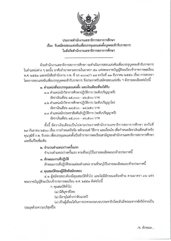 ข่าวรับสมัครสอบ งานราชการ สำนักงานเลขาธิการสภาการศึกษา ตำแหน่ง นักวิชาการศึกษาปฏิบัติการ (ปริญญาตรี) นักวิชาการศึกษาปฏิบัติการ (ปริญญาโท) และ นักประชาสัมพันธ์ปฏิบัติการ (ปริญญาตรี) รวม 10 อัตรา