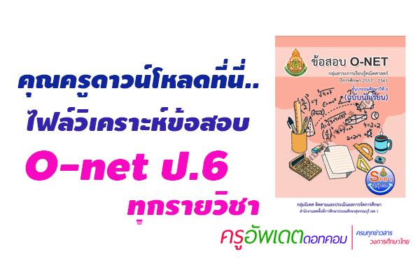ดาวน์โหลดไฟล์ วิเคราะห์ข้อสอบ  O-NET  ป.6  ปีการศึกษา 2557-2561