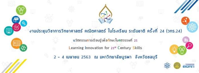 สสวท. เชิญชวนคุณครู สมัครร่วมงาน การประชุมวิชาการ วิทยาศาสตร์ และคณิตศาสตร์ ในโรงเรียน ระดับชาติ ครั้งที่ 24 (วทร.24 ) ณ มหาวิทยาลัยบูรพา จังหวัดชลบุรี