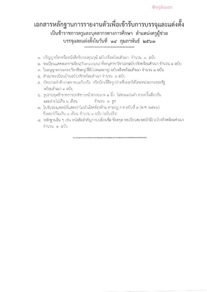 กศจ.กรุงเทพมหานคร เรียกบรรจุ ครูผู้ช่วย ครั้งที่ 11 จำนวน 17 วิชาเอก รวม 28 อัตรา