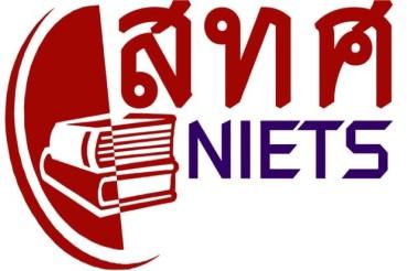 ดาวน์โหลดเลย !! ข้อสอบ โอเน็ต (O-NET) ป. 6 และ ม.3 ปีการศึกษา 2562 พร้อมเฉลย จาก สทศ.