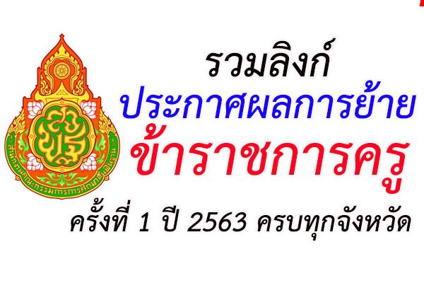 รวมลิงก์ ประกาศผลการย้าย ข้าราชการครู ครั้งที่ 1 ปี 2563 ครบทุกจังหวัด