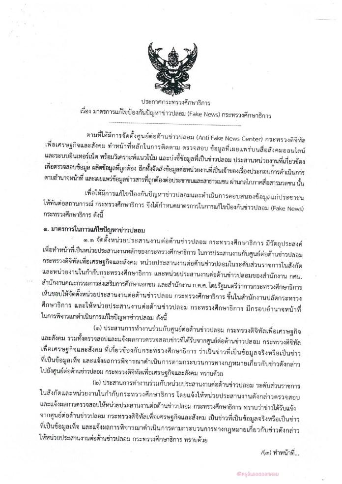 กระทรวงศึกษาธิการ ประกาศ มาตรการแก้ไขป้องกัน ปัญหาข่าวปลอม (Fake News) เปิดสายด่วน 1579 ตลอด 24 ชม.