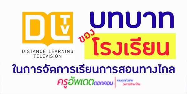 บทบาทของโรงเรียน ในการจัดการเรียนการสอนทางไกล DLTV