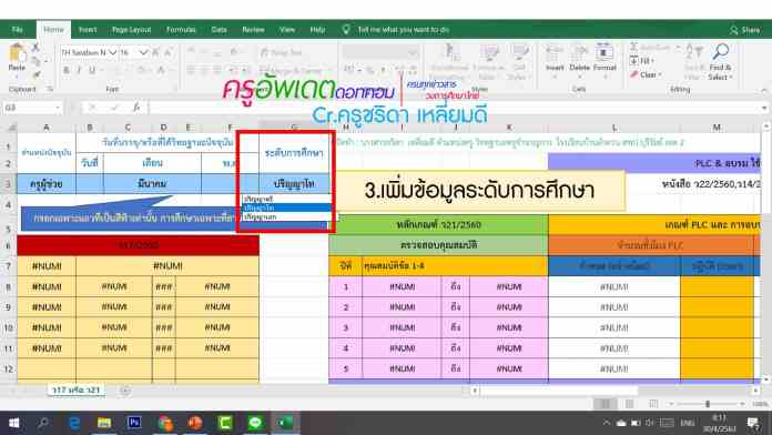วิธีคำนวณวันส่งวิทยฐานะ โปรแกรมคำนวณวันส่งผลงานวิทยฐานะ ว.17 ว.21 ไฟล์ Excel ดาวน์โหลดที่นี่