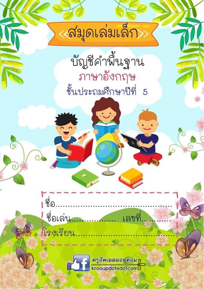 ตัวอย่างรูปเล่มสมุดเล่มเล็กบัญชีคำพื้นฐานภาษาอังกฤษของนักเรียนชั้น ป.5