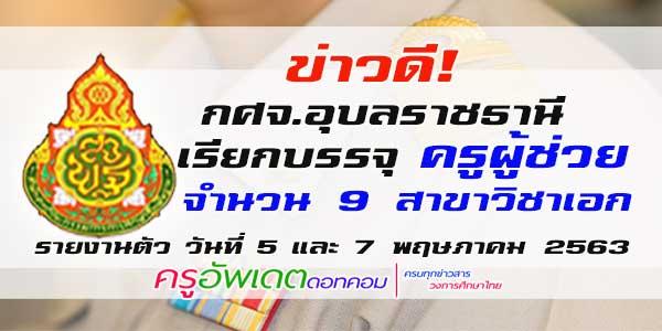 กศจ.อุบลราชธานี เรียกบรรจุ ครูผู้ช่วย จำนวน 9 สาขาวิชาเอก รายงานตัว วันที่ 5 และ 7 พฤษภาคม 2563