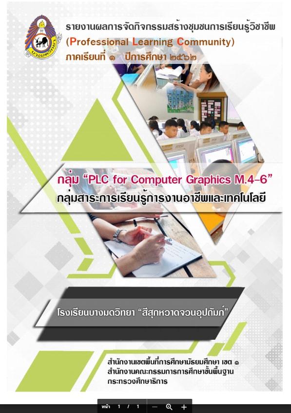 ดาวน์โหลดที่นี่ ไฟล์แบบรายงาน PLC ปีการศึกษา 2562 บันทึกขอตั้งกลุ่ม PLC