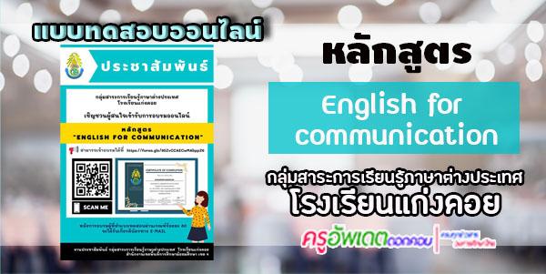 แบบทดสอบออนไลน์  หลักสูตร English for Communication กล่มสาระการเรียนรู้ภาษาต่างประเทศโรงเรียนแก่งคอย