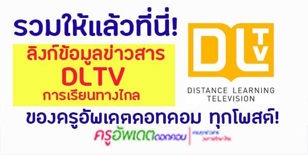 รวมไว้ที่นี่ ลิงก์ DLTV รวมลิงก์เรียน DLTV ทุกช่องทาง เรียนทางไกล รวมไว้ทุกลิงก์