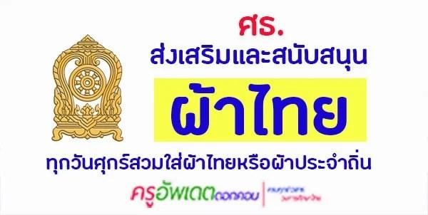ศธ.ส่งเสริมและสนับสนุนการใช้และสวมใส่ผ้าไทย