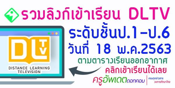 ลิงก์ เข้าเรียน ตามตารางเรียน DLTV ระดับ ประถม ป.1-ป.6 วันที่ 18 พ.ค. 2563
