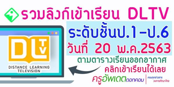 ลิงก์ เข้าเรียน ตามตารางเรียน DLTV ระดับ ประถม ป.1-ป.6 วันที่ 20 พ.ค. 2563 แยกตามวิชา ตามเรื่อง ที่เรียนในเว็บ DLTV