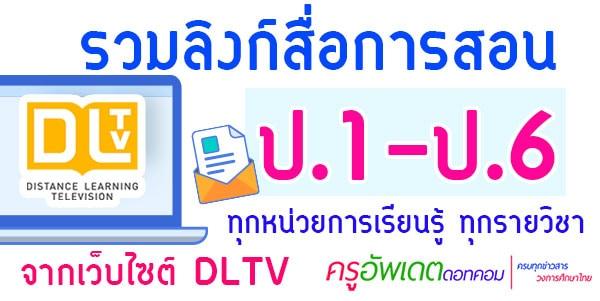 ใบงาน ใบความรู้  บทเรียนDLTV   สื่อการสอน DLTV  ป.1-ป.6  รวมลิงก์ ทุกรายวิชา