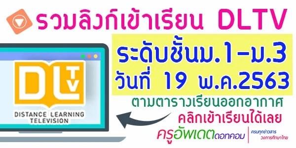ลิงก์ เข้าเรียน ตามตารางเรียน DLTV ระดับ มัธยม ม.1-ม.3 วันที่ 19 พ.ค. 2563 แยกตามวิชา ตามเรื่อง