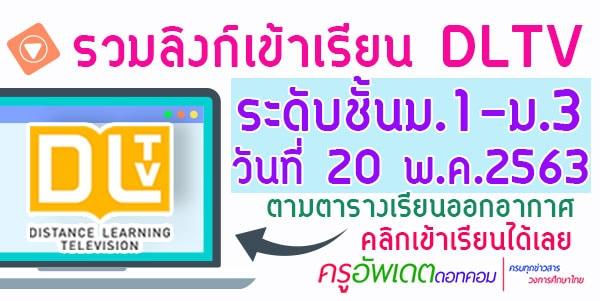 ลิงก์ เข้าเรียน ตามตารางเรียน DLTV ระดับ มัธยม ม.1-ม.3 วันที่ 20 พ.ค. 2563 แยกตามวิชา ตามเรื่อง