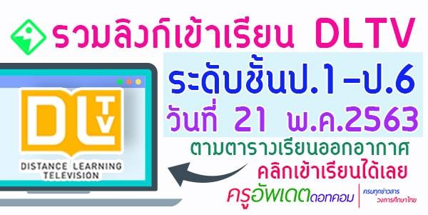 ลิงก์ เข้าเรียน ตามตารางเรียน DLTV ระดับ ประถม ป.1-ป.6 วันที่ 21 พ.ค. 2563 แยกตามวิชา ตามเรื่อง ที่เรียนในเว็บ DLTV