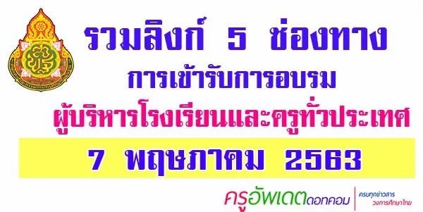 รวมลิงก์ 5 ช่องทาง การเข้ารับการอบรมผู้บริหารโรงเรียนและครูทั่วประเทศ 7 พฤษภาคม 2563