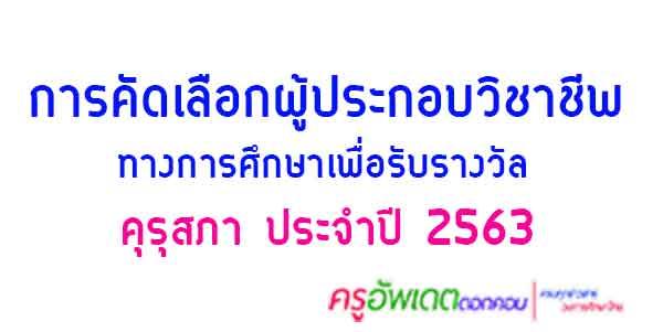 การคัดเลือกผู้ประกอบวิชาชีพทางการศึกษาเพื่อรับรางวัลคุรุสภา ประจำปี 2563
