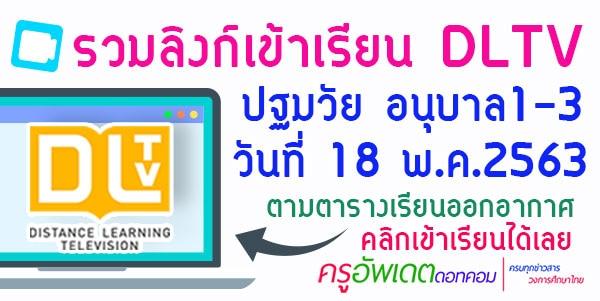 ลิงก์ เข้าเรียน ตามตารางเรียน DLTV ระดับ ปฐมวัย อนุบาล วันที่ 18 พ.ค. 2563 คลิกที่นี่