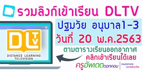 ลิงก์ เข้าเรียน ตามตารางเรียน DLTV ระดับ ปฐมวัย อนุบาล วันที่ 20 พ.ค. 2563 คลิกที่นี่