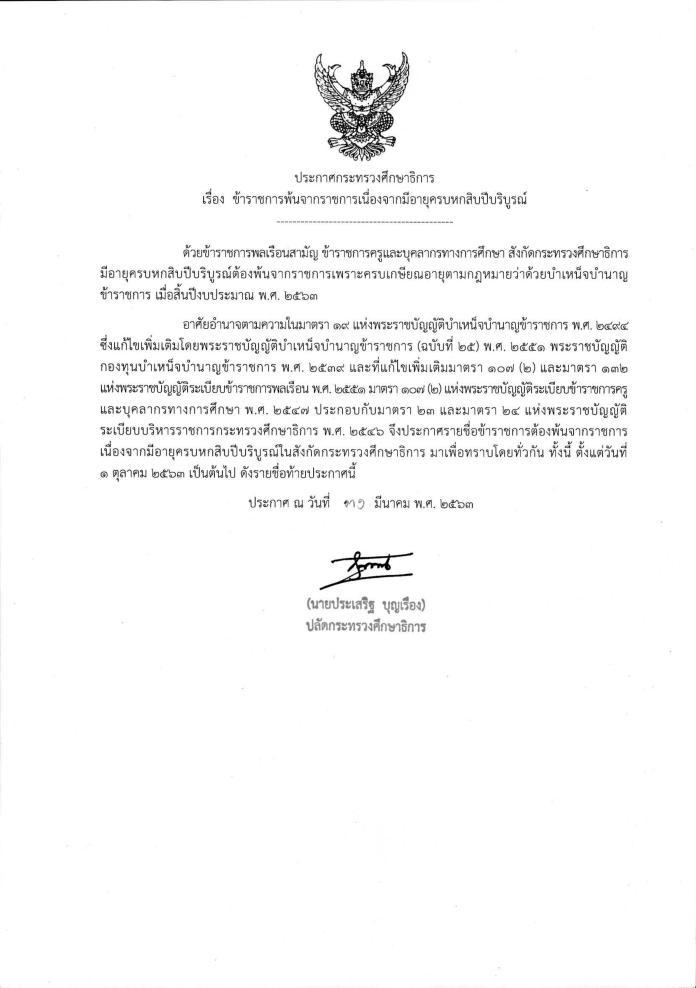 ประกาศ กระทรวงศึกษาธิการ ข้าราชการพ้นจากราชการ เนื่องจากมีอายุครบ หกสิบปีบริบูรณ์ เกษียณอายุราชการ