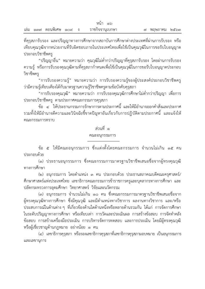 ประกาศคณะกรรมการคุรุสภา เรื่อง หลักเกณฑ์และวิธีการทำสอบและประเมินสมรรถนะทางวิชาชีพครู พ.ศ.2563