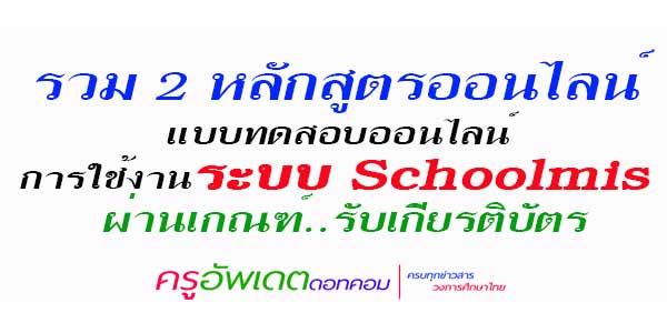 รวม 2 หลักสูตรออนไลน์ แบบทดสอบออนไลน์ การใช้งาน ระบบ Schoolmis ผ่านเกณฑ์..รับเกียรติบัตร
