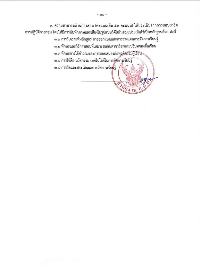 หลักเกณฑ์ และ วิธีการสอบ ครูผู้ช่วย กรณีทั่วไป ปี 2563 (เกณฑ์ใหม่)