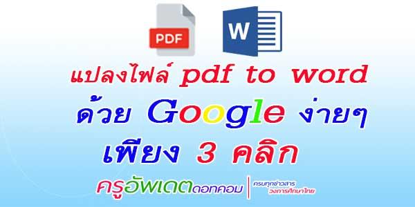 แปลงไฟล์ pdf to word       ด้วย Google ง่ายๆ   เพียง 3 คลิก