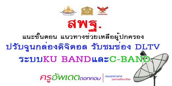 สพฐ. แนะขั้นตอน แนวทางช่วยเหลือผู้ปกครอง  ปรับจูนกล่องดิจิตอล รับชมช่อง DLTV  ระบบKU BANDและC-BAND