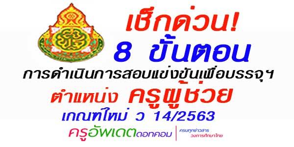 8 ขั้นตอน การดำเนิน การสอบแข่งขัน เพื่อบรรจุและแต่งตั้งฯ ตำแหน่ง ครูผู้ช่วย เกณฑ์ใหม่ ว 14/2563