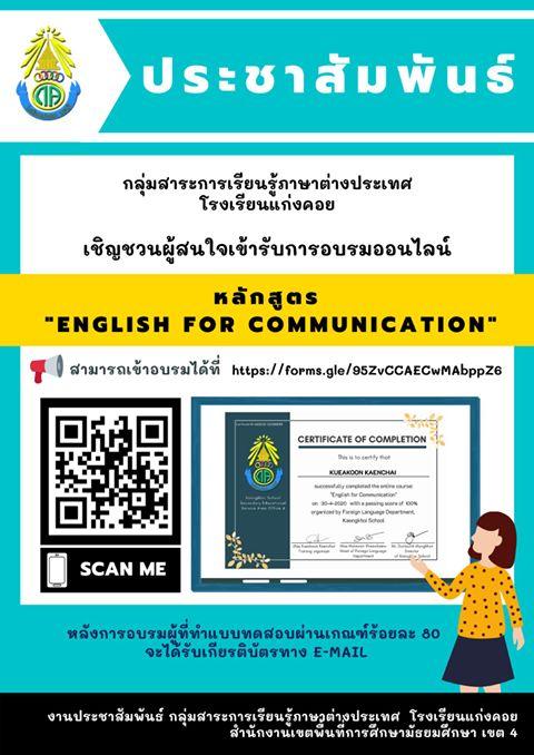 ตัวอย่างเกียรติบัตรหลักสูตรอบรมออนไลน์ หลักสูตร English for Communication กล่มสาระการเรียนรู้ภาษาต่างประเทศ โรงเรียนแก่งคอย