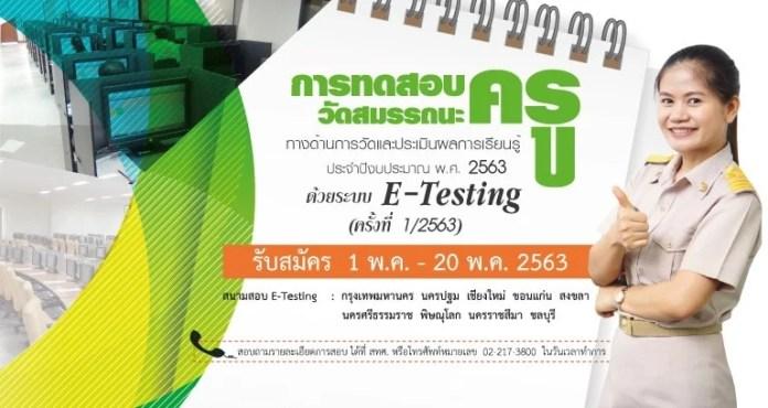 การทดสอบ วัดสมรรถนะครู การวัดและประเมินผลการเรียนรู้ ปีงบประมาณ พ.ศ.2563 ครั้งที่ 1/2563 ของ สทศ.