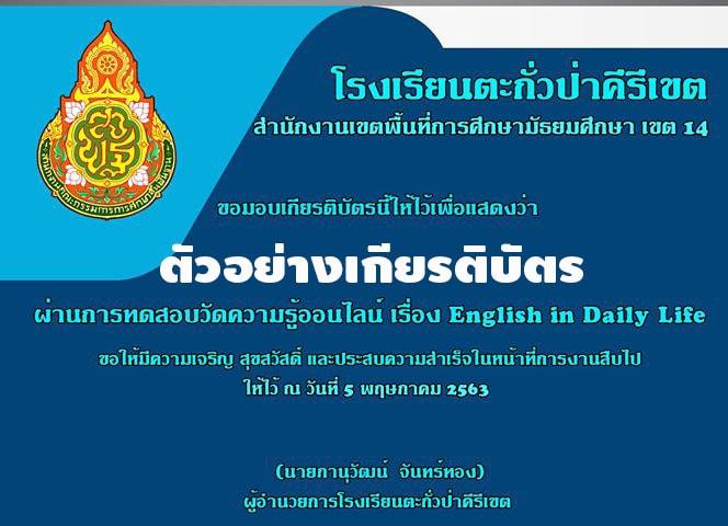 ตัวอย่างเกียรติบัตรแบบทดสอบออนไลน์ภาษาอังกฤษ เรื่อง English in Daily Life