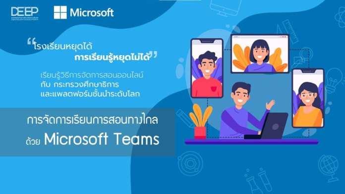 ตารางการอบรม การพัฒนาศักยภาพครูในการจัดการเรียนการสอนออนไลน์โดยใช้เครื่องมือ (Tool) Microsoft Team และ G Suite for Education ครู ม.1-ม.6