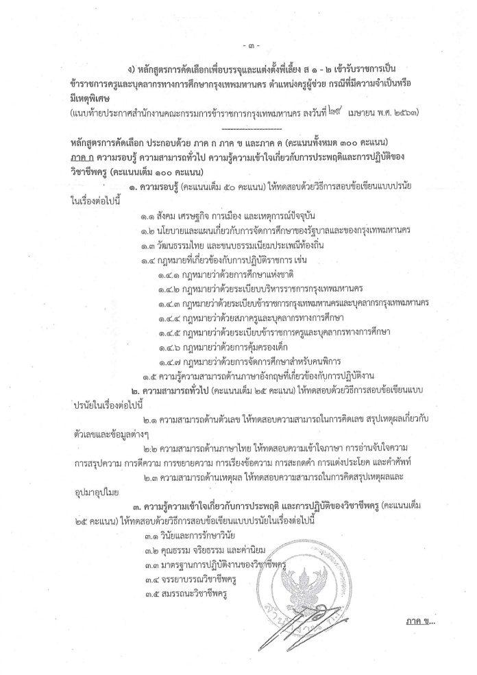 กทม ประกาศรับสมัคร ครูผู้ช่วย กรณีพิเศษ 20อัตรา สมัครวันที่ 18 - 24 พฤษภาคม 2563