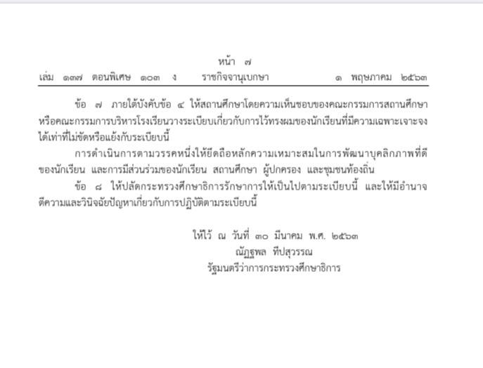 การไว้ทรงผมของนักเรียน ระเบียบ กระทรวงศึกษาธิการ การไว้ทรงผมของนักเรียน ปี 2563