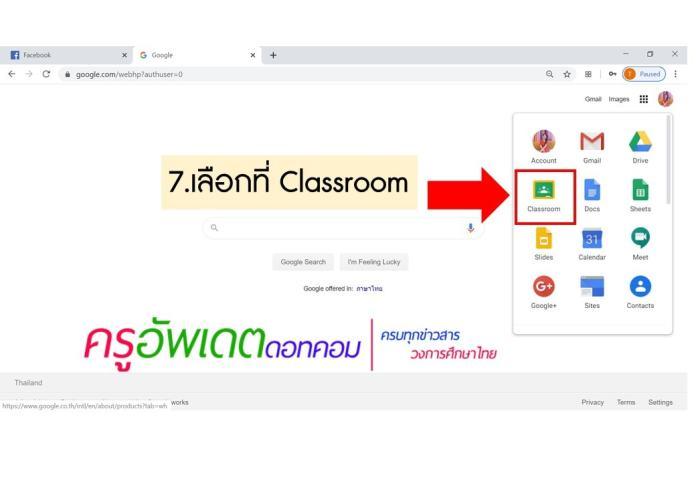 วิธีสร้าง ห้องเรียนออนไลน์ สร้างห้องเรียน Google Classroom อย่างละเอียด