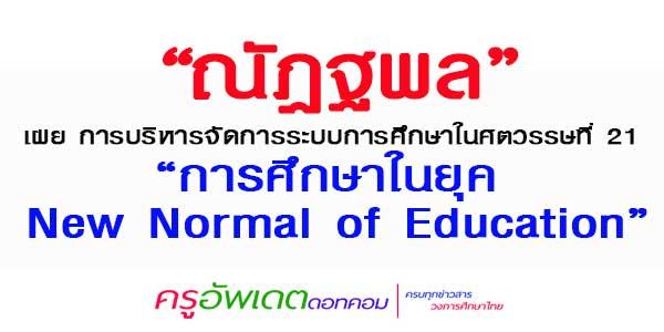 ณัฏฐพล เผย การบริหารจัดการระบบการศึกษาในศตวรรษที่ 21 การศึกษาในยุค New Normal of Education