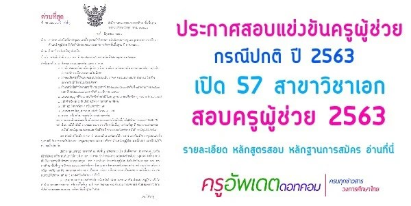ประกาศสอบแข่งขันครูผู้ช่วย กรณีปกติ ปี 2563 เปิด57 สาขาวิชาเอก สอบครูผู้ช่วย 2563 สมัครสอบครู 2563