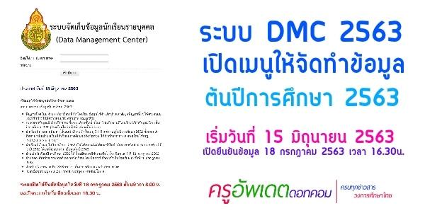 DMC2563 เปิดระบบให้จัดทำข้อมูล ต้นปีการศึกษา 2563 เปิดแล้ว ระบบ DMC 2563
