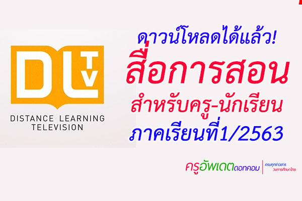 สื่อการสอน DLTV ภาคเรียนที่ 1 ปีการศึกษา 2563 วิธีดาวน์โหลดสื่อการสอน สำหรับครู-นักเรียน จาก DLTV