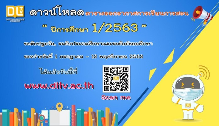 ดาวน์โหลด ตารางสอน ออกอากาศ DLTV ภาคเรียนที่ 1 ปีการศึกษา 2563
