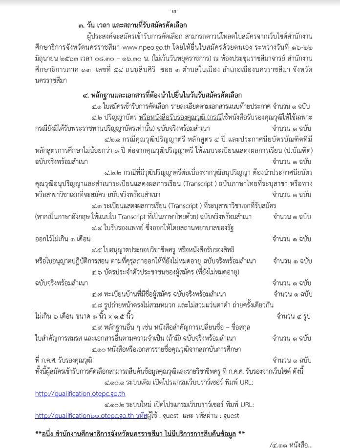 ประกาศ กศจ. นครราชสีมา เปิดรับสมัครสอบ ครูผู้ช่วย(กรณีพิเศษ) กว่า 270 อัตรา